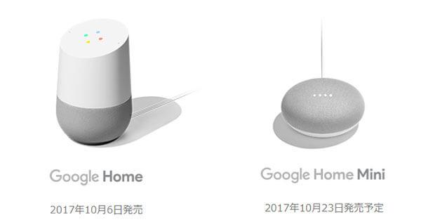 GooglehomeとGooglehomeMiniの価格