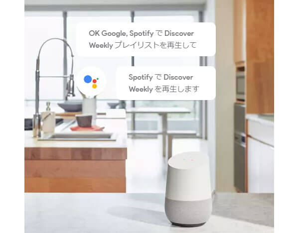 『Google Home』と『Google Home Mini』の違い