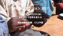 おにぎり写真1枚で5食分の食糧支援!『おにぎりアクション2017』は11月15日まで