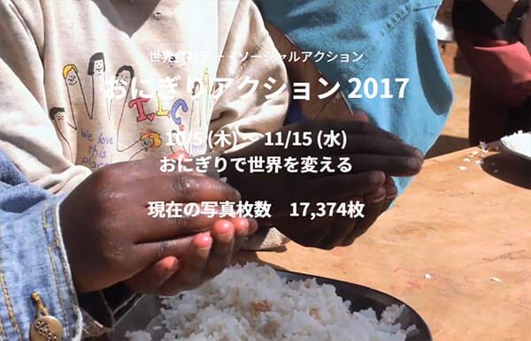 おにぎり写真1枚で5食分の食糧支援!『おにぎりアクション2017』は11月15日まで開催中
