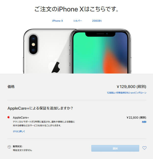 iPhoneXのAppleCare+価格は22,800円