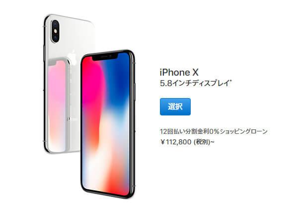 iPhoneXの予約方法まとめ!AppleCare+は2万2800円で追加できる