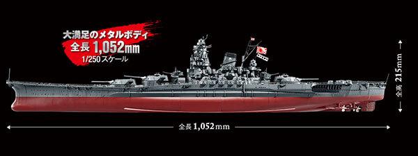 全長1,052mm全高215mmの迫力サイズ