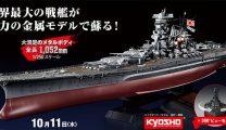 合計25万!週刊「戦艦大和」は全長1052mmの世界最大モデル!