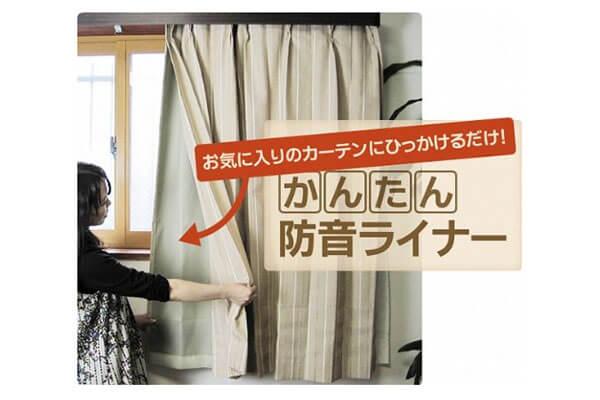 既存のカーテンを防音カーテンにできる商品
