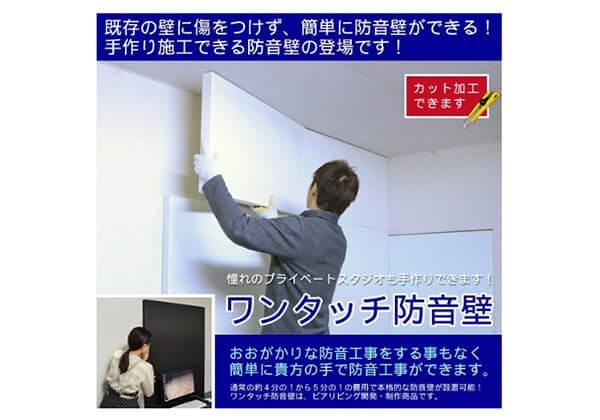 簡単に設置できる防音壁
