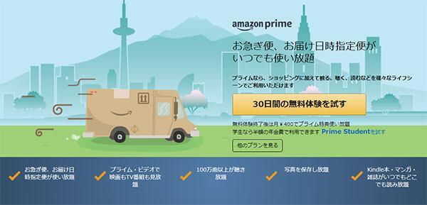サービスが違う!Amazonの「プライム会員」と「家族会員」の比較まとめ