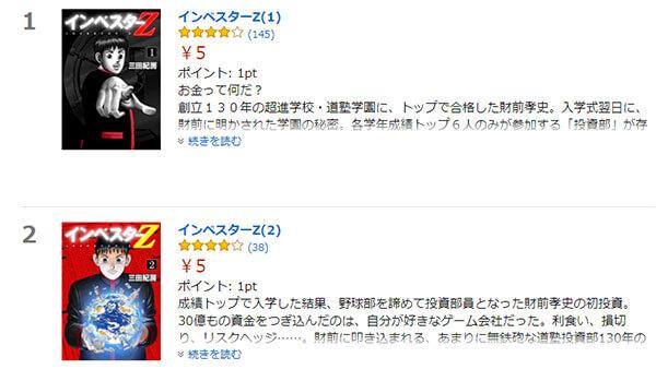 マンガ1冊5円の72時間限定セール!インベスターZを100円でまとめ買い!