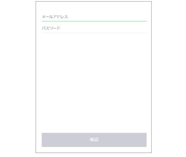メールアドレス・パスワードの入力画面