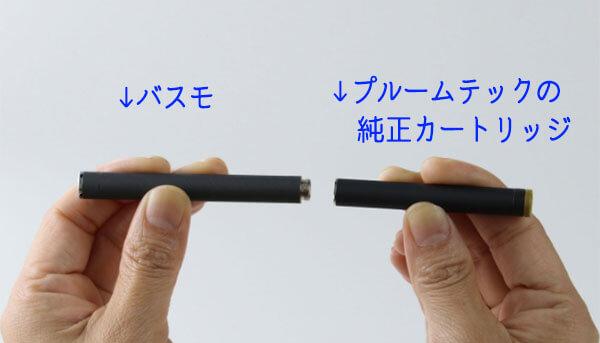 プルームテック本体の代わりに使える互換バッテリー