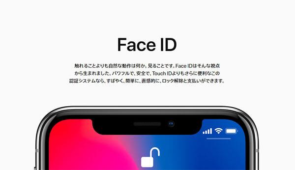 「使いづらい」「買って後悔」の声も!iPhoneXの顔認証のレビューまとめ