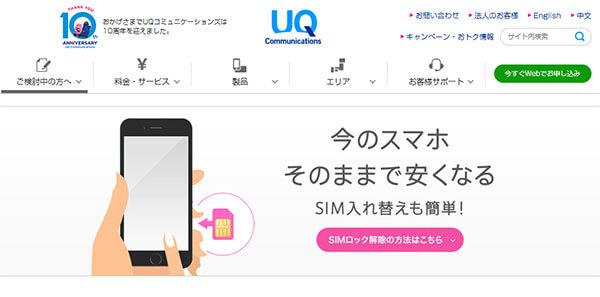 iPhoneXにUQモバイルは使える!ただしテザリングなどは使えないので要注意