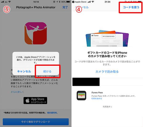 「この後AppleStoreアプリケーションを離れダウンロードが自動で開始されます」が出たら続けるを選択し、次の画面で「コードを使う」を押す