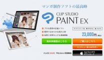 月額980円!クリスタが使えるiPad一覧とキャンペーン情報