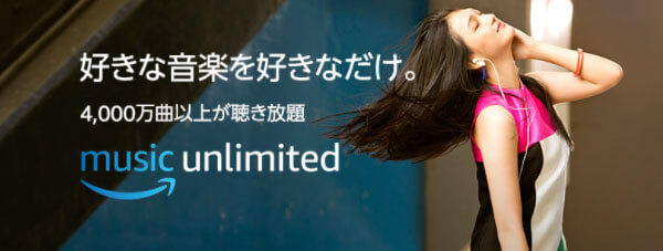 Amazon Music Unlimitedの無料体験申込みでクーポンあり