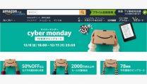 任天堂Switchも!Amazonのサイバーマンデーは楽天スーパーセールの翌日から開始