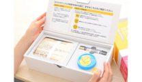 約2万円で人間ドック並の検査を!『おうちでドック』でガンや生活習慣病の検査ができる