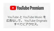 広告ナシ!Youtubeの有料版 Youtubeプレミアムの料金や機能